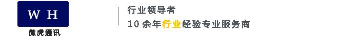 苏州微虎通讯科技有限公司